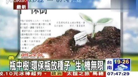 东森新闻:瓶中树!环保瓶放种子 生机无限