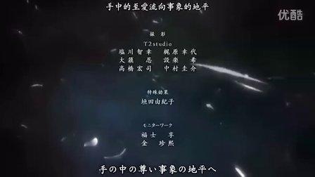 2011年四月新番-命运-ed