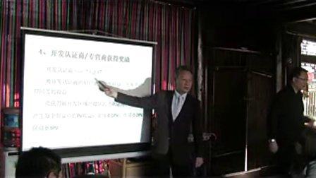 3月2号丽江专营商培训G