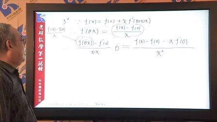 2012考研数学第一视频4-8