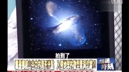 20110614 關鍵時刻 - 入侵地球的微型黑洞