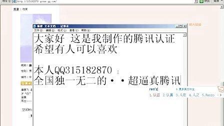 2011腾讯认证QQ空间 腾讯名博
