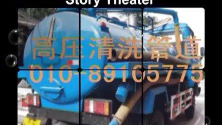 """北京丰台区疏通下水道抽粪""""010-89105775""""丰台区抽化粪池抽污水"""