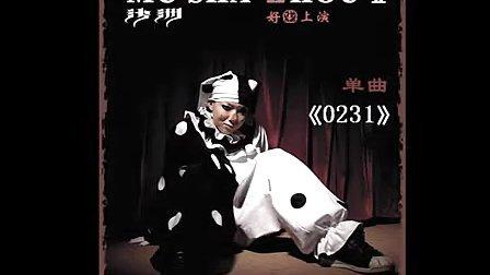 MC沙洲经典作品【0231】