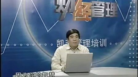 第一讲---许玉林《中国式人力资源管理》QQ:562945141