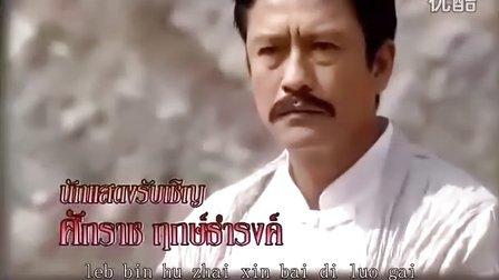 真爱不灭 主题曲 演唱:Dome Pakorn