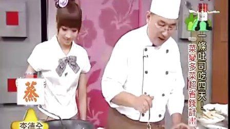 BingBing Cooking—吐司布丁 吐司虾球 吐司千层面 杏菇炒吐司