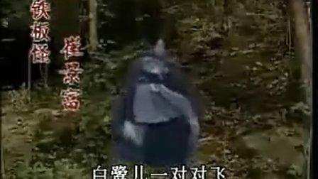 人间仙凡界结尾曲