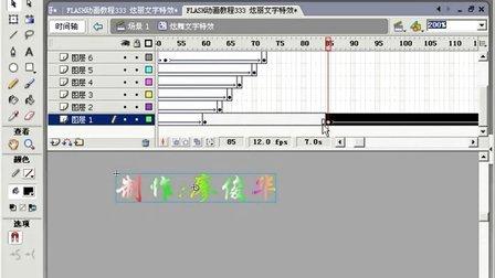 FLASH动画教程335 炫丽文字特效3