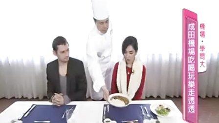 日本学问大—成田机场购物美食乐趣多 富士山赏美景尝南瓜味噌锅
