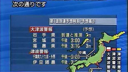 日本宫城地震 - 高效率的预警系统