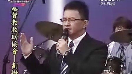 永不放弃 - 为日本祷告特别节目