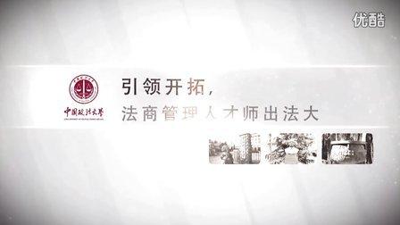法商智慧,未来领袖——中国政法大学法商管理教育探索