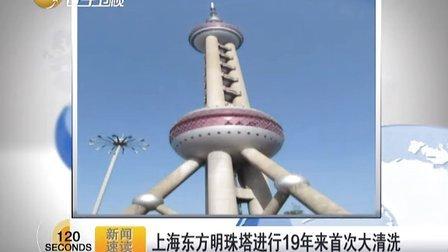 上海东方明珠塔进行19年来首次大清洗[说天下]
