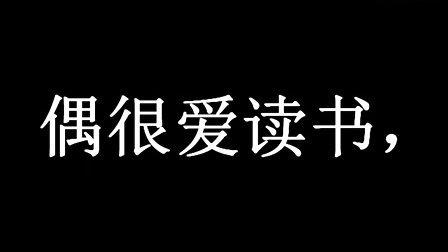 爱读书读好书(一日一囧)20110618