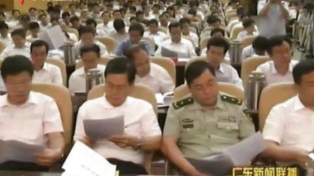 全省干部教育培训工作会议在广州举行20110713 广东新闻联播