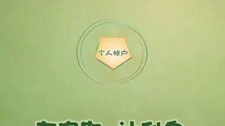 泉州新农保动画宣传短片