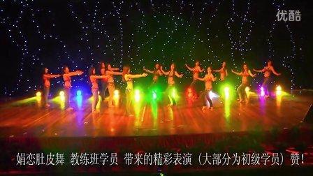 无锡肚皮舞娟恋肚皮舞2012 《生命之恋 舞动梦想》初级集体舞教练班