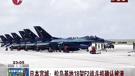 日本自卫队18架F2战斗机在海啸中被淹