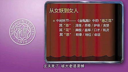 第4讲(2)《金瓶梅》南开大学-六大名著导读 第8讲 《金瓶梅》—