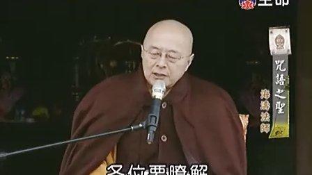 《咒语之圣》海涛法师