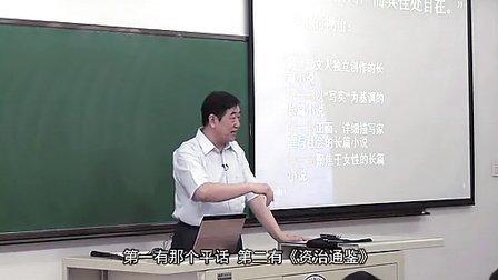 第4讲(1)《金瓶梅》南开大学-六大名著导读 第7讲 《金瓶梅》—