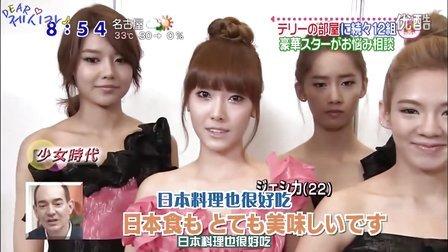 110705 NHK sukkiri 少女时代CUT日语中字