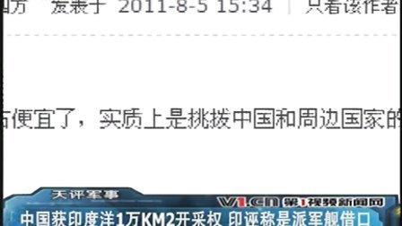 """张天平:中国获印度洋开采权 印度有点""""不怀好意"""""""