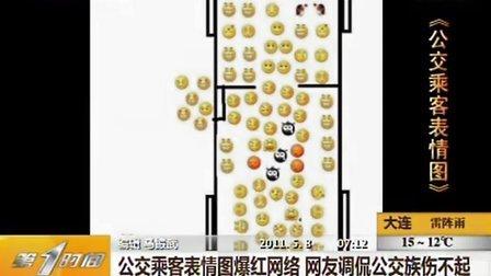 公交乘客表情图爆红网络 网友调侃公交族伤不起 110508 第一时间