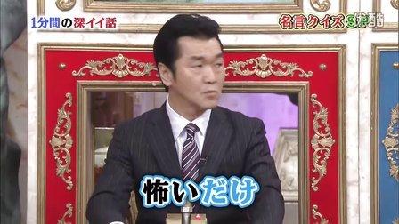 人生が変わる1分間の深イイ話-名言集-【2011.04.25】