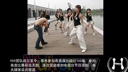 【www.huk.com.cn】HUK五周年庆暨湖南HIPHOP舞展  宣传片