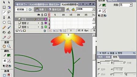 FLASH动画教程429 鼠绘花朵2