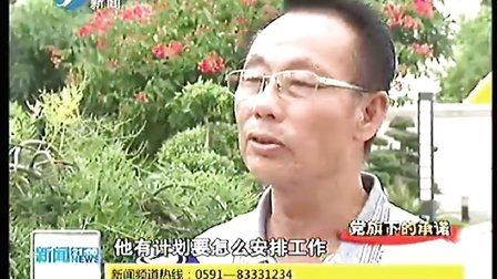 蔡天守:带领梅塘走上致富路的村支书   新闻 2100  110714