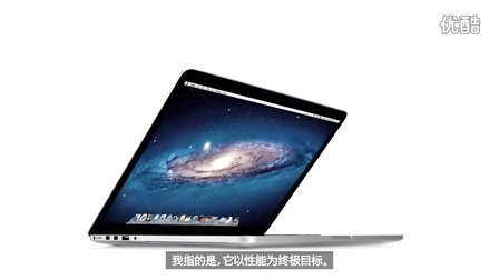 Apple 新款 MacBook Pro 官方视频介绍 (中文)  --- 科技小辛