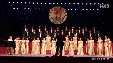 河南省第五届合唱节柘城县政协合唱团《青海梦、阳关三叠》