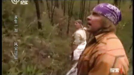 【SYY】荒野求生-求生一加一风灾过后-20110313