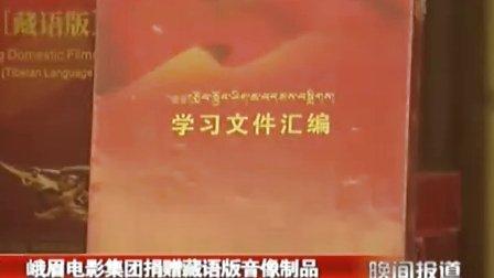 峨眉电影集团捐赠藏语版音像制品 110714 晚间报道