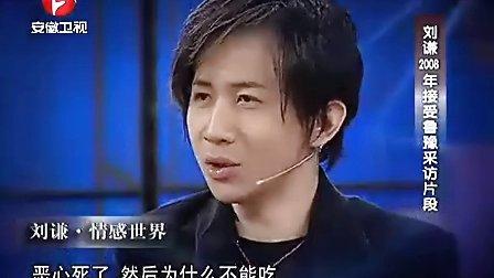 刘谦 情感世界 110530