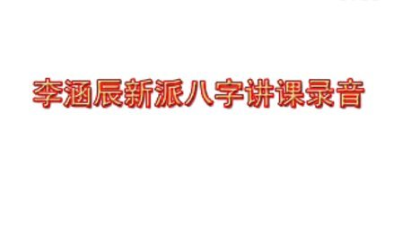 李涵辰新派八字张振杰主讲(普通话)8