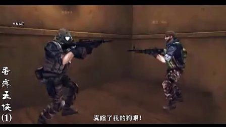 《蛋疼五侠》第一集  大山猫作品.flv