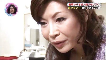 『奇跡体験!アンビリバボー』'11.05.19 衝撃!ヤバすぎ人間グランプリ