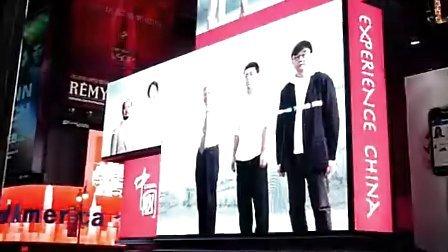 2011.2 纽约时代广场中国国家形象宣传片