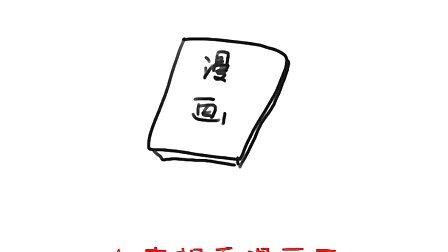 上帝的爱好(一日一囧)20111010
