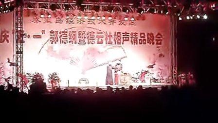 2011年4月29日 郭德纲 于谦秦皇岛专场《婚姻与家庭及返场》