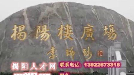 揭阳人才招聘网rcw0663.com