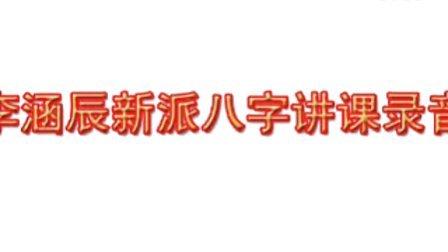李涵辰新派八字06年易圣节录音5