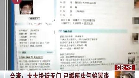 台湾已婚医生装单身交友网站骗多女