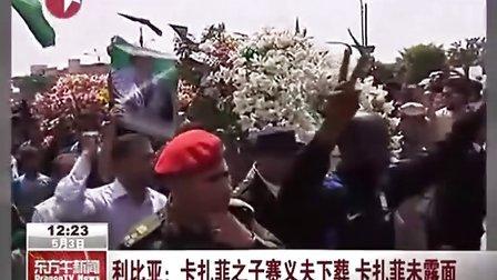 利比亚:卡扎菲之子赛义夫下葬  卡扎菲未露面 [东方午新闻]