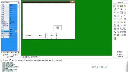 易语言制作程序截图器完整过程