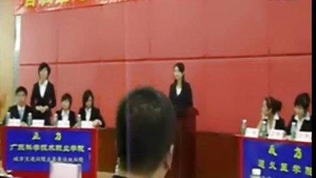 首届金湾区大学生辩论赛-广科院VS遵义医学院